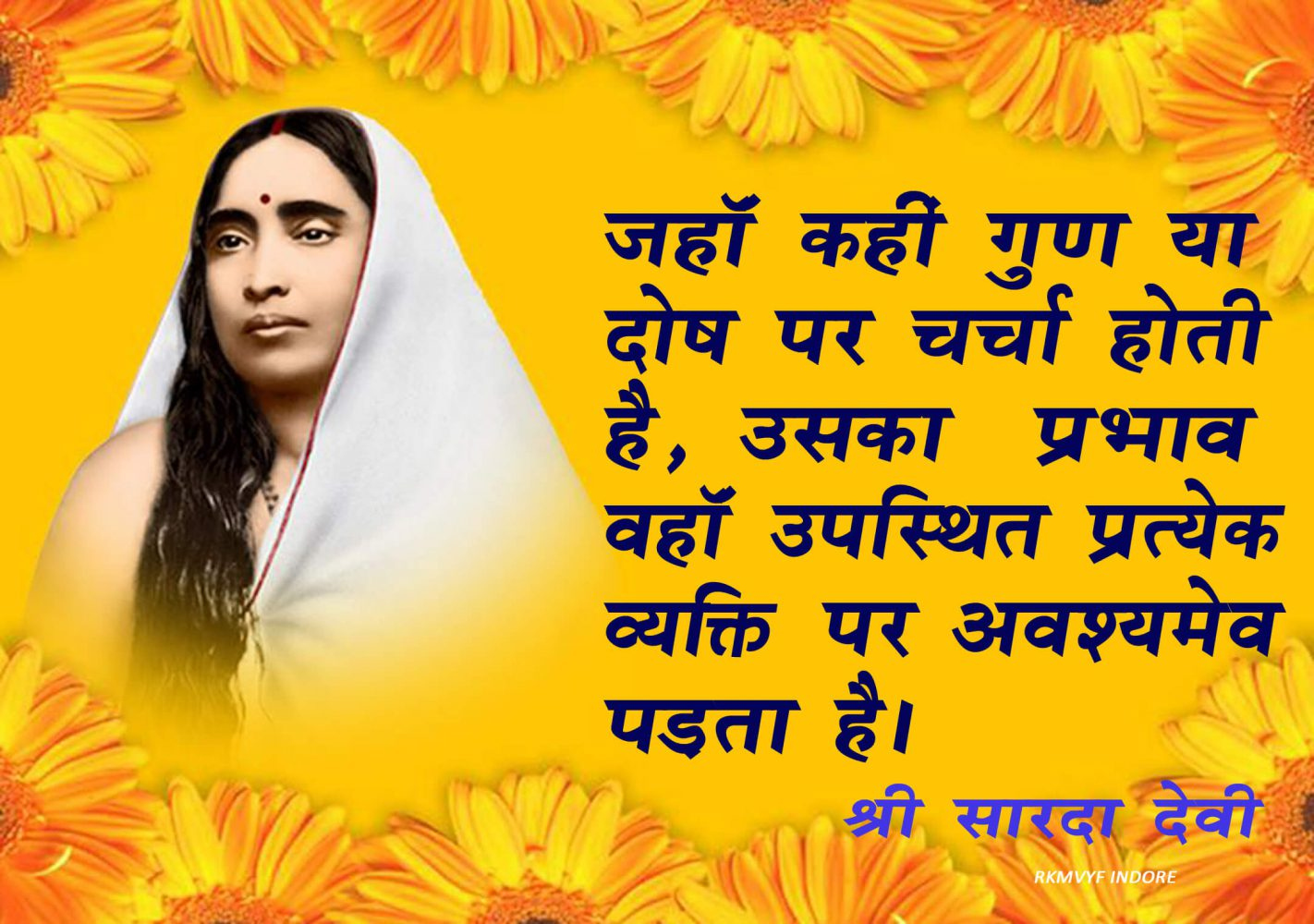 Inspirational Quote of Sri Sarada Maa