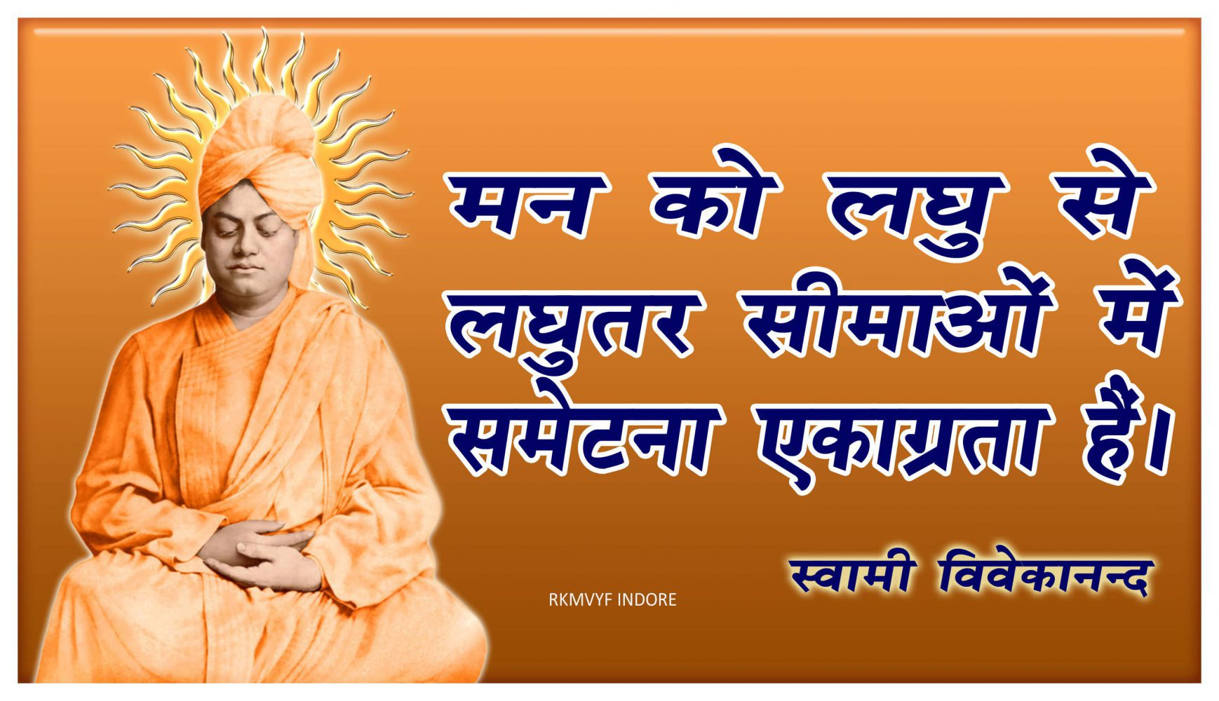 Inspirational Quote of Swami Vivekananda